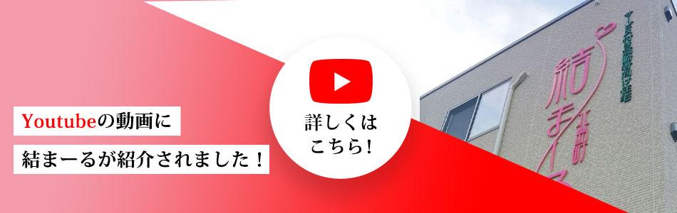 youtube紹介されました